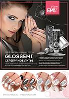 Гелевая краска ЕМИ Серебряное литье, GLOSSEMI, 5 г