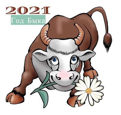 Магниты/ календари/ статуэтки/ сувениры Новый Год 2021 - год Быка