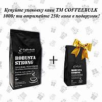 АКЦИЯ! Кофе зерновой Robusta Strong (Робуста Стронг) 1000г. + 250г В ПОДАРОК! TM COFFEEBULK
