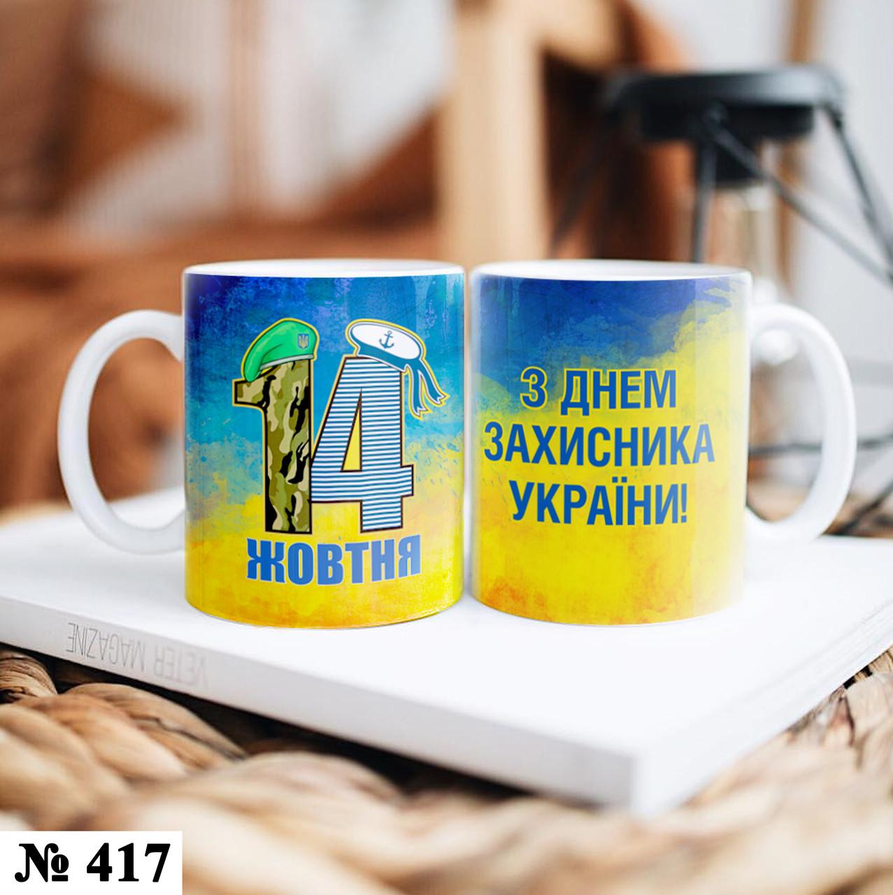 """Чашка с принтом """"З днем Захисника України"""" подарок на День Защитника"""