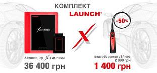 Автосканер LAUCNH X431 PRO3 + Видеоскоп LAUNCH VSP-600