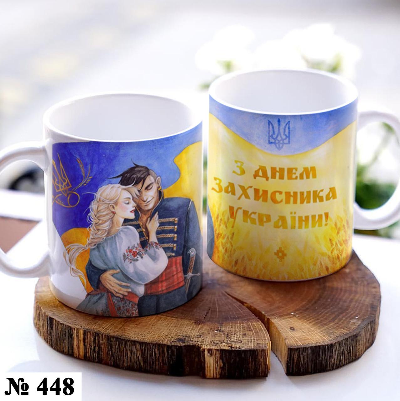 "Чашка з принтом ""З днем Захисника України"" подарунок на День Захисника"