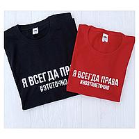 """Парные футболки с надписью """"Я всегда прав/Я всегда права."""""""