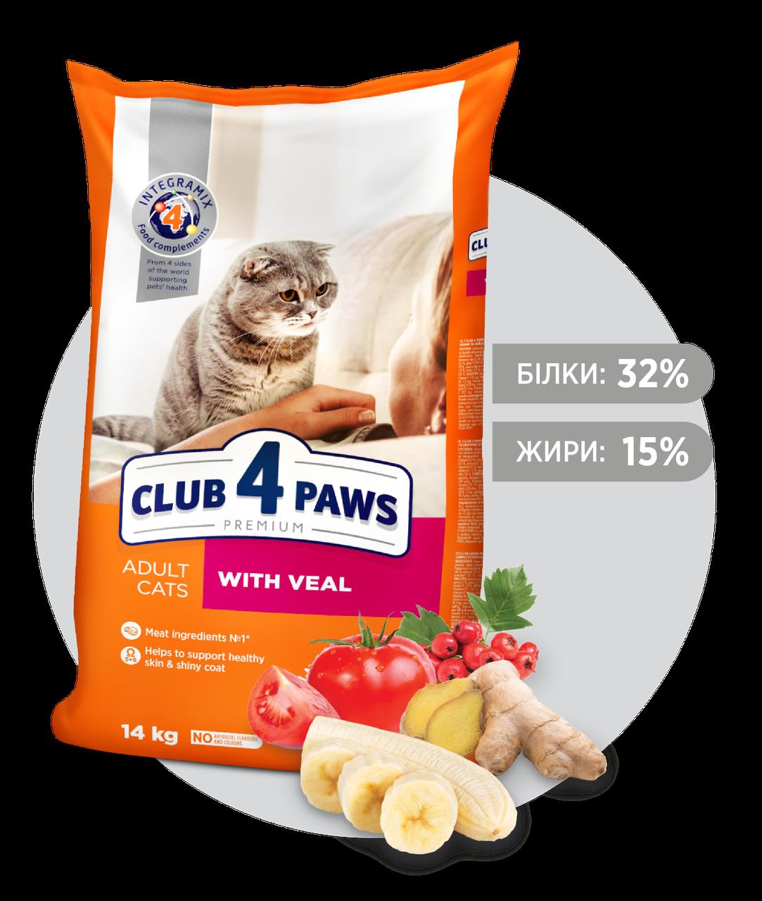 Клуб 4 лапи Преміум з телятиною корм для кішок 14кг