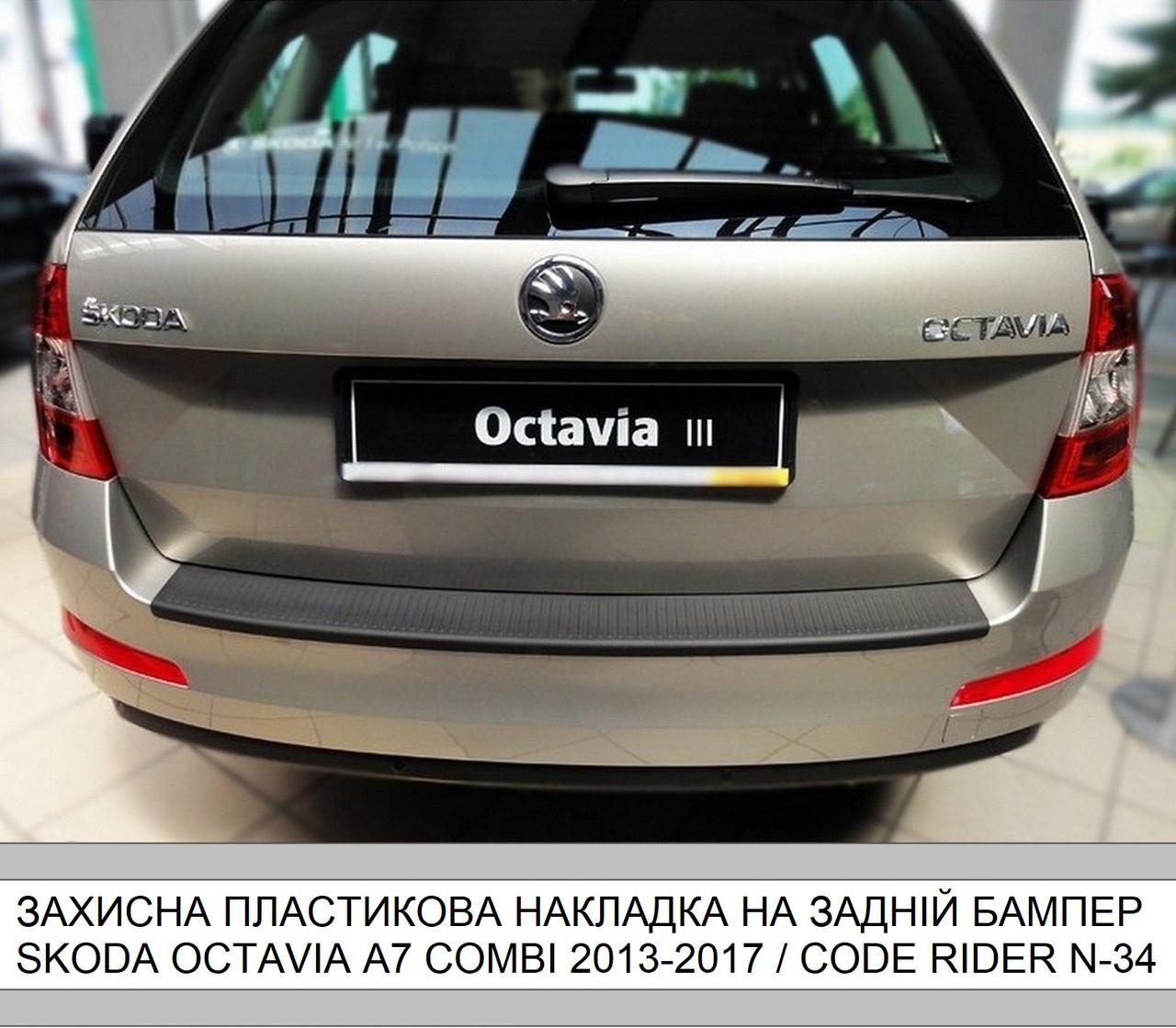 Пластикова захисна накладка на задній бампер для Skoda Octavia A7 Combi 2013-2017., фото 2