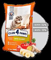 Клуб 4 лапы Премиум с кроликом корм  для  кошек 14 кг