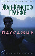 Пассажир  Жан-Кристоф Гранже 9785389068650