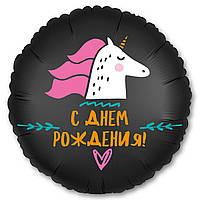 """Гелиевый 1202-2832 Кулька Р 18"""" РОС З ДН Единоріг"""
