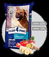 Клуб 4 Лапы Премиум класса 14кг для собак гипоаллергенный с ягненком