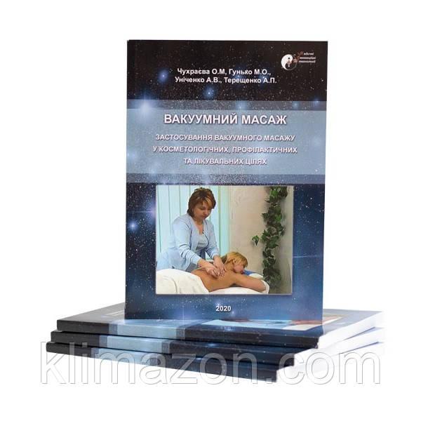 """Книга """"Вакуумный массаж"""" на украинском языке"""