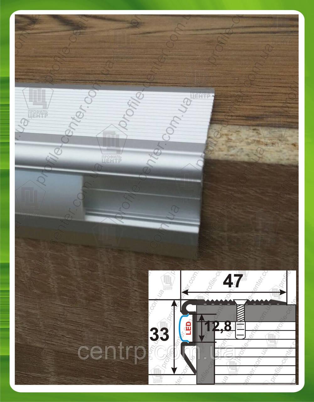 Порожек угловой для ступеней А47*33 с LED подсветкой