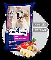 Клуб 4 Лапы Премиум класса  14 кг  для взрослых собак крупных пород