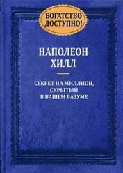 Книга Багатство доступно! Секрет на мільйон, прихований у вашому розумі. Автор - Наполеон Хілл (Попурі)