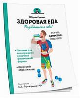 Книга Здоровая еда. Автор - Шарль Брюмо (Попурри)