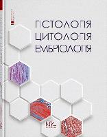 """Книга """"Гістологія. Цитологія. Ембріологія"""" Національний підручник Луцик О.Д., Чайковський Ю.Б."""