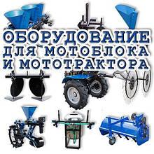 Навесное оборудование для мотоблока и мототрактора