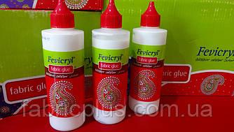 Клей для ткани и страз текстильный FEVICRYL 120 мл Fabric Glue