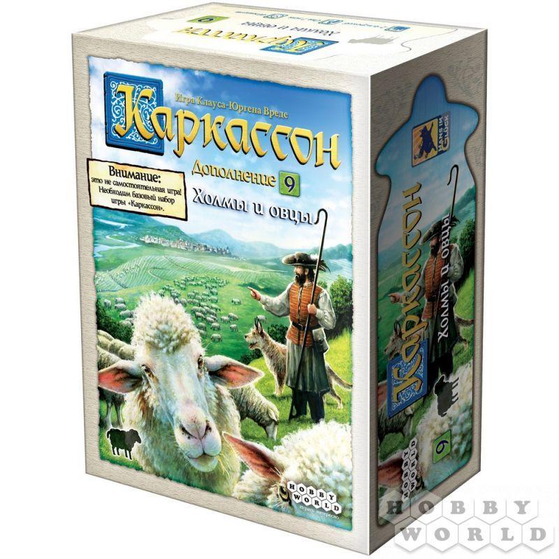 Настольная игра Каркассон: Холмы и овцы (дополнение 9)