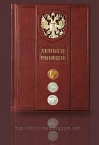 Деньги России(рус. язык)
