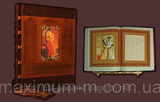 Камасутра. Книга на подарунок.