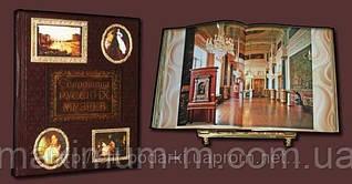 Сокровища русских музеев. Книга в кожаном переплете.