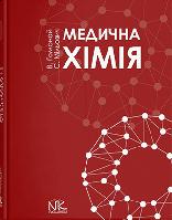 """Книга """"Медична хімія"""" Гомонай В. І. та ін."""