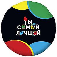 """Гелиевые 3202-2847 Кулька Р 18"""" РОС Ти самий найкращий веселі букви"""
