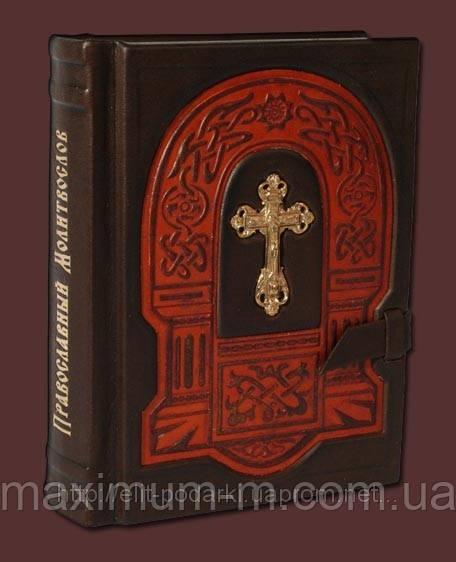 Православный молитвослов с крестом. 448 страниц.