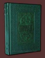 Коран, большой, в переводе Османова