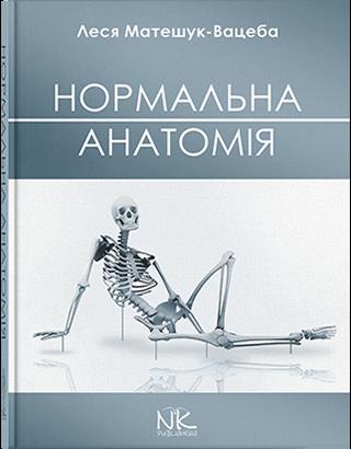 "Книга ""Нормальна анатомія людини"" — 2-ге вид. Матешук-Вацеба Л. Р."