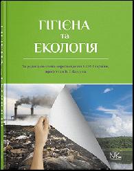 """Книга """"Гігієна та екологія"""" Бардов В. Г."""