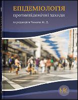 """Книга """"Епідеміологія"""" Протиепідемічні заходи. Чемич М.Д."""