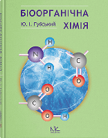 """Книга """"Біоорганічна хімія"""" 3-тє вид., стер. Губський Ю. І."""
