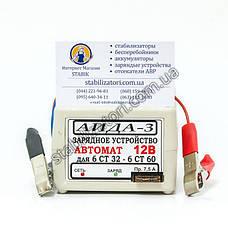 АИДА-3 - ЛУЧШЕЕ автомобильное зарядное для акб , фото 3