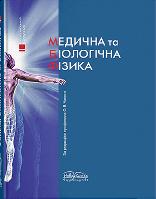 """Книга """"Медична та біологічна фізика"""" 2-ге вид. Чалий О.В."""
