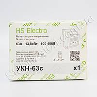 HS-Electro УКН-63с - реле контроля напряжения