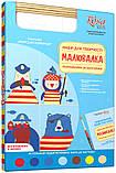 Набор для юного художника «Малювалка», «Морская команда», 20*30 см, ROSA KIDS, фото 2