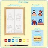 Набор для юного художника «Малювалка», «Морская команда», 20*30 см, ROSA KIDS, фото 3