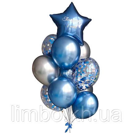 Шары для парня на день рождения и звезда с индивидуальной надписью, фото 2