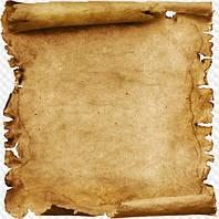Історія виникнення паперу