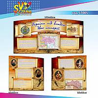 кабінет історії код S57005