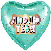 """Гелієві 1202-2852 Кулька Р 18"""" РІС ЛЮБЛЮ ТЕБЕ М'яка ятне серце"""