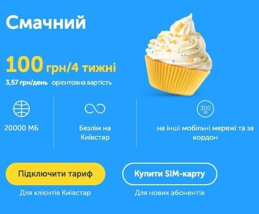"""Стартовый пакет Киевстар """"Смачний"""" месячный пакет включен 4G"""