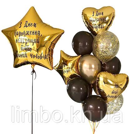 Шары для мужчины на день рождения с большой звездой с индивидуальной надписью, фото 2