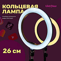 Кольцевая светодиодная селфи LED лампа Ring Fill Light 26 cм без штатива