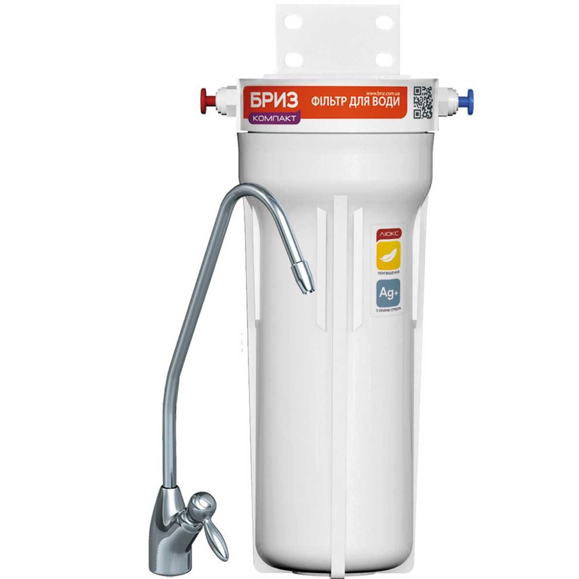 Фильтры для воды Бриз Бытовая система очистки воды Бриз Компакт-Карбон