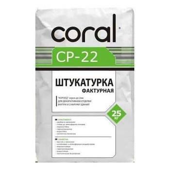 "Штукатурка фактурна ""Короїд"" сіра Coral CP PRO 22"