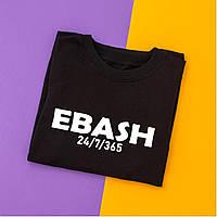 """Мужской свитшот с надписью """"EBASH"""""""