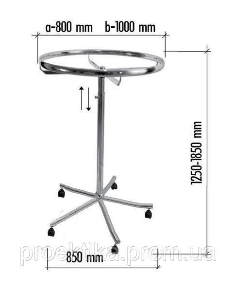 Вешалка стойка округлая 800 с регулировкой высоты, фото 1