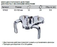 97422 Съемник масляных фильтров 63-102 мм